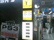ヨド店頭03